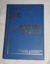 The Carpatho-Ukrainian Republic, History of the Struggle for Freedom 1919-1939