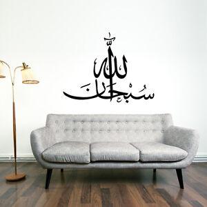 Wandtattoo Islam Turkisch Arabisch Islamische Wandbilder Koran