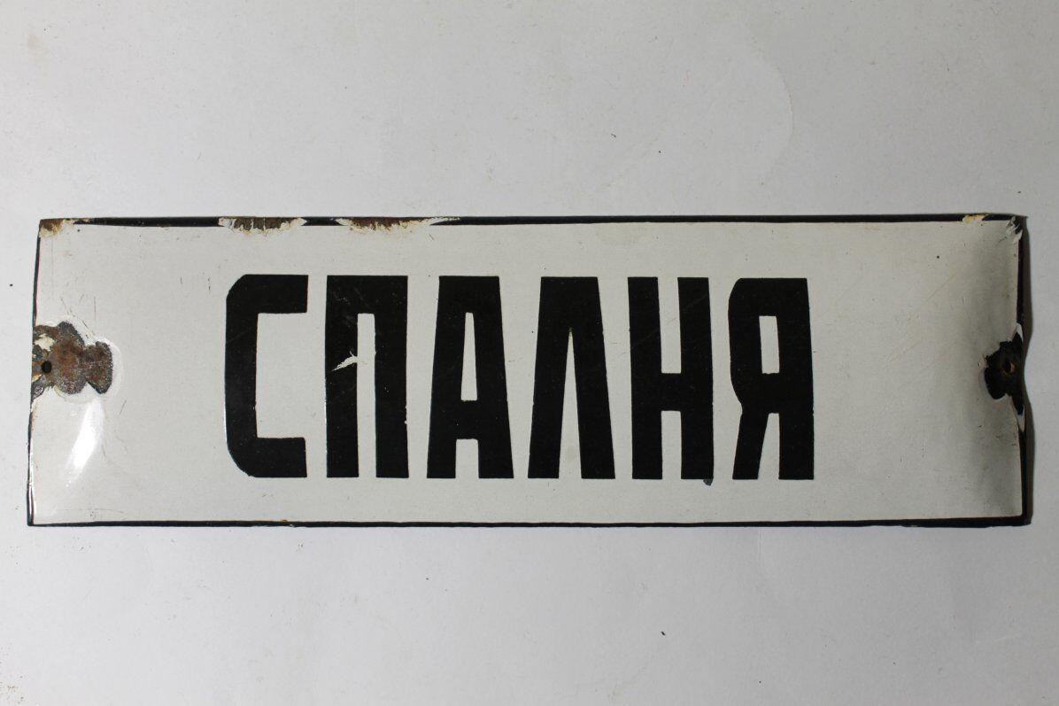 Vintage Bulgarian BEDROOM Enamel Metal Plate 1950's