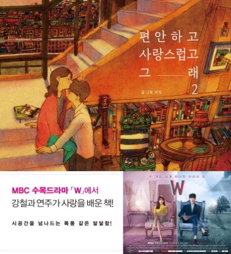 puuung illustration book love is grafolio couple love story  puuung illustration book 2 love is grafolio couple love story picture essay gift