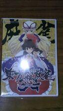 Doujin PC Game Touhou Unreal Mahjong 3rd Generation Japan