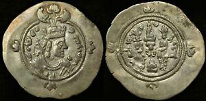 SASANIAN-KINGS-Yazdgard-III-AD-632-651-AR-Drachm
