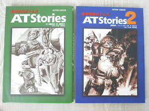 VOTOMS-Armored-Trooper-AT-STORIES-Manga-Comic-Complete-Set-1-amp-2-Book-FT