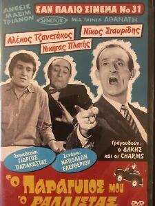 O PARAGYIOS MOU, O RALLISTAS Nikos Stavridis Alekos Tzanetakos Greek DVD