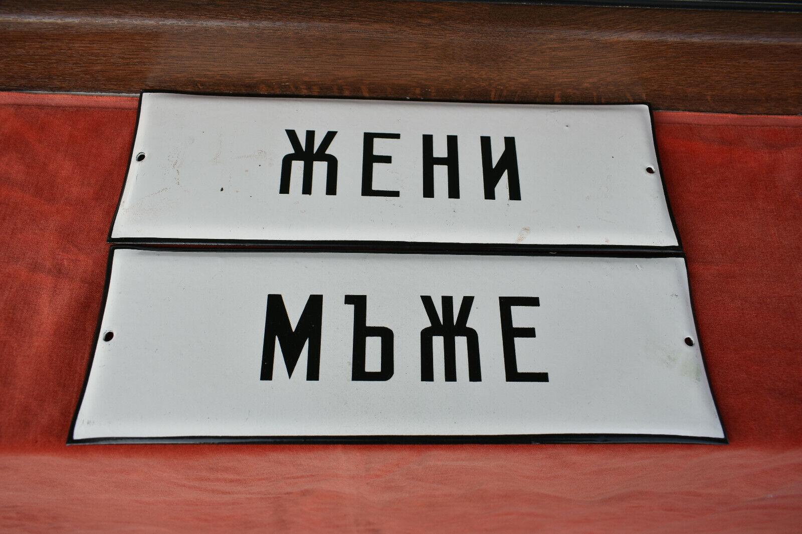 2 Vintage Bulgarian Enameled WC Sign Plate - MEN & damen - 1960's