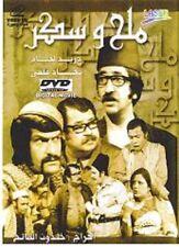 ARABIC DVD DURIAD LAHAM GHAWAR MELEH WE SUKER salt and sugar ملح وسكر