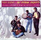 Double Album by Sfataim (CD, Nov-2007, SISU Home Entertainment)