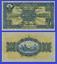 Thailand 1 baht 1925 UNC Reproduction