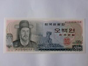 Korea-South-1973-500-Won-UNC