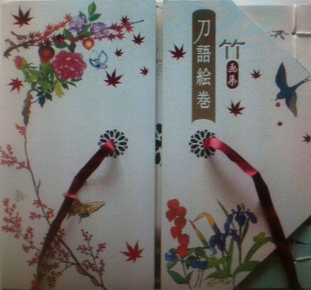 Katanagatari Emaki  Gashu Illustration Japanese used A52 Take Art Book