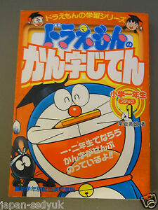JAPAN Doraemon Kanji book Doraemon no Kanji Jiten step.2 Elementary Grades 2-4