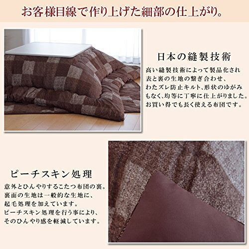 Neu Ikehiko Flaumig Kotatsu Futon /& Matte Set für 75-80cm Tisch Eckig aus Japan