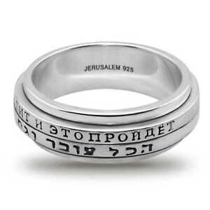 Silver 925 2 Spin Lines Of THIS TOO SHALL PASS Kabbalah King Solomon Art Ring