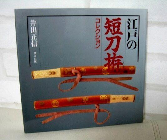 Tanto Edo Koshirae Photo Book Japanese Katana Sword Catalogue Bible Samurai Rare