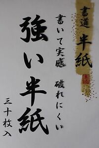 Japonais Calligraphie Hanshi Papier 30 Made In Japan Japanese