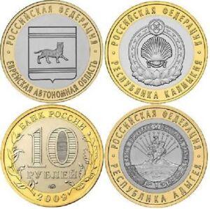 Russia 2007 10 Rubles 6 coins Set Russian Federation BiMetal XF