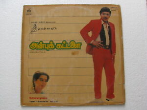 Anbukkattalai-Tamil-LP-Record-ilaiyaraaja-Bollywood-India-1300