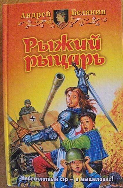 """А. Белянин """" Рыжий рыцарь """"  Russische Bücher"""