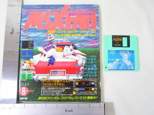 MSX-FAN-DISK-1992-8-Book-Magazine-RARE-Retro-ASCII