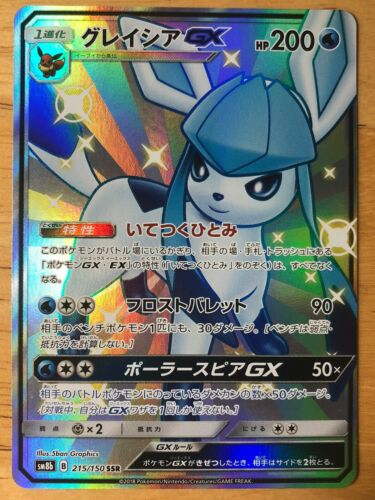 Glaceon GX Pokemon 2018 Sun /& Moon Holo Ultra Shiny Japanese 215//150 SSR NM