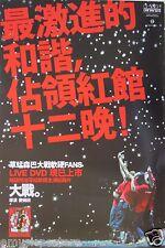 """GRASSHOPPER X """"SOFTHARD - FANS"""" ASIAN PROMO POSTER - Cantopop Music"""
