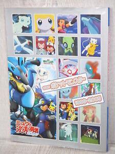 POKEMON-Lucario-amp-Mistery-of-Mew-Movie-1998-2005-w-Poster-Art-Fan-Book-SH26