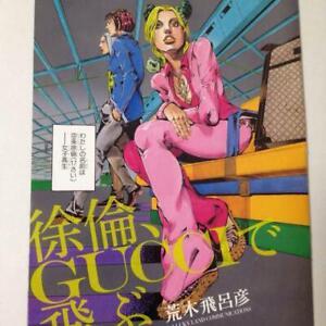 Details about Used JOJO X GUCCI Jolyne,Fly High with GUCCI Ltd Booklet  HIROHIKO ARAKI japan