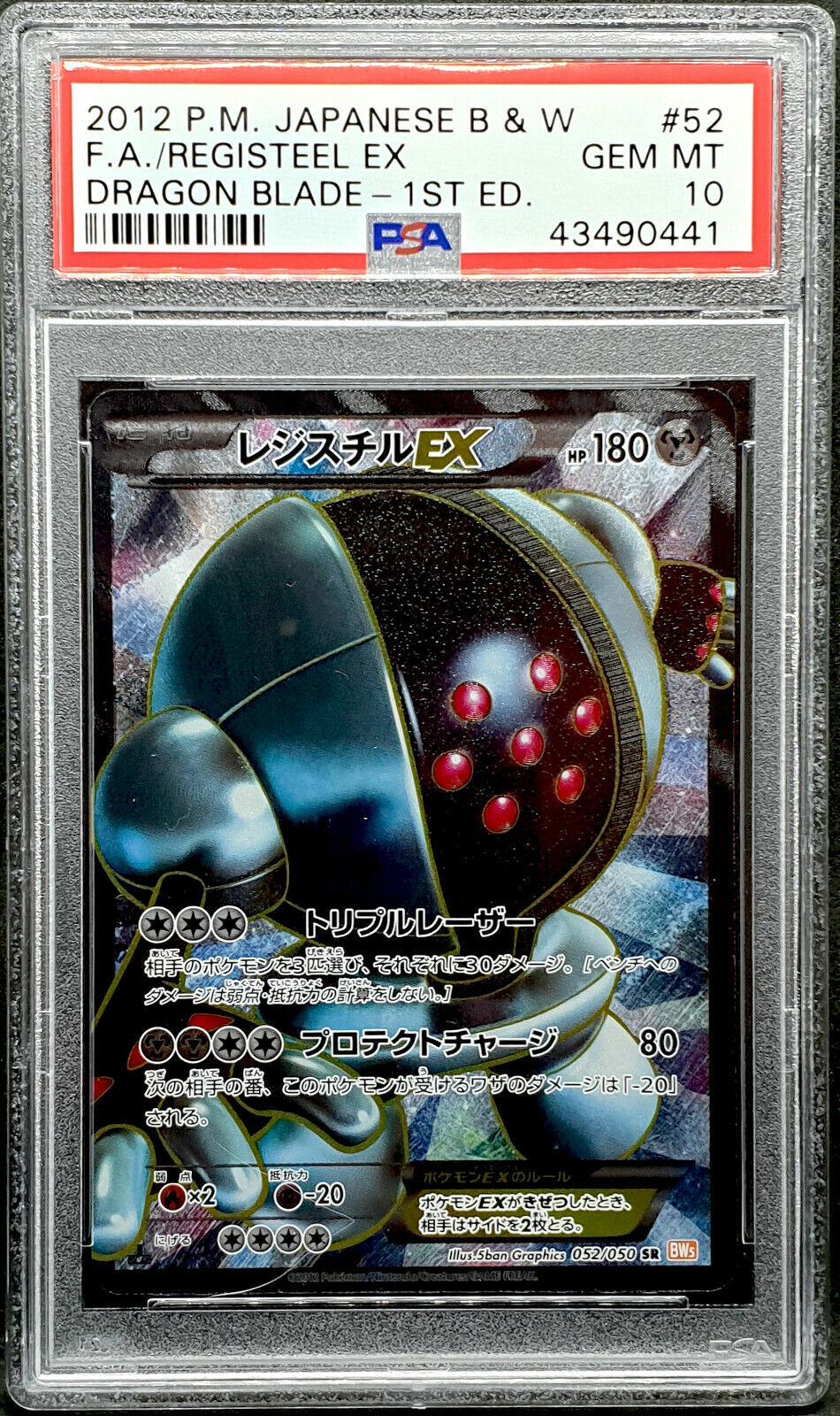 Registeel EX 052 050 Holo 1st Japanese Dragons Exalted Dragon Blade SR - PSA 10