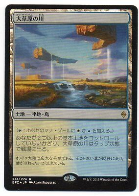 PRAIRIE STREAM Battle For Zendikar BFZ Magic MTG MINT CARD
