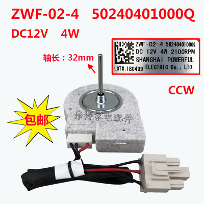 New 50240401000Q for Refrigerator Fan Motor ZWF-02-4 DC12V 4W 2100RPM