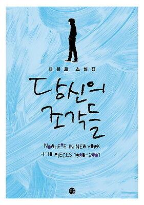 TABLO Pieces of You Korean Edition Paperback 당신의 조각들 타블로 9788954606905
