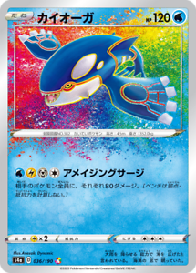 "Pokemon Card Game /""Kyogre/"" 【A】036//190 s4a Shiny Star V"