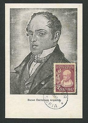 Bulgarien Mk 1948 Vasil Aprilov Maximumkarte Carte Maximum Card Mc Cm C8941 Kaufe Eins, Bekomme Eins Gratis