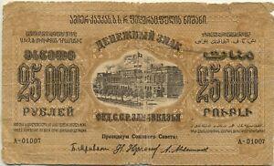 25000-RUBLES-1923-ARMENIA-GEORGIA-AZERBAIJAN-TRANSCAUCASIA-BANKNOTE