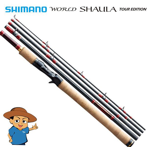 Shimano WORLD SHAULA TOUR EDITION 1651F-4 Fast taper 6'5