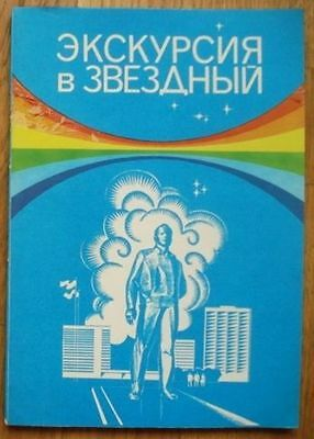 Sensible Album Zvyozdny Gorodok Signed By Leonov Klimuk Makarov Feoktistov Soviet Space And To Have A Long Life.