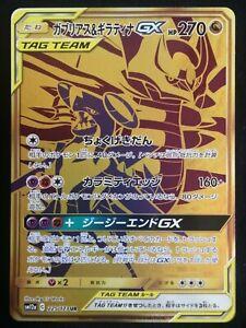 Garchomp-amp-Giratina-Tag-Team-GX-SM12a-225-173-UR-Pokemon-Card-Japanese-F-S