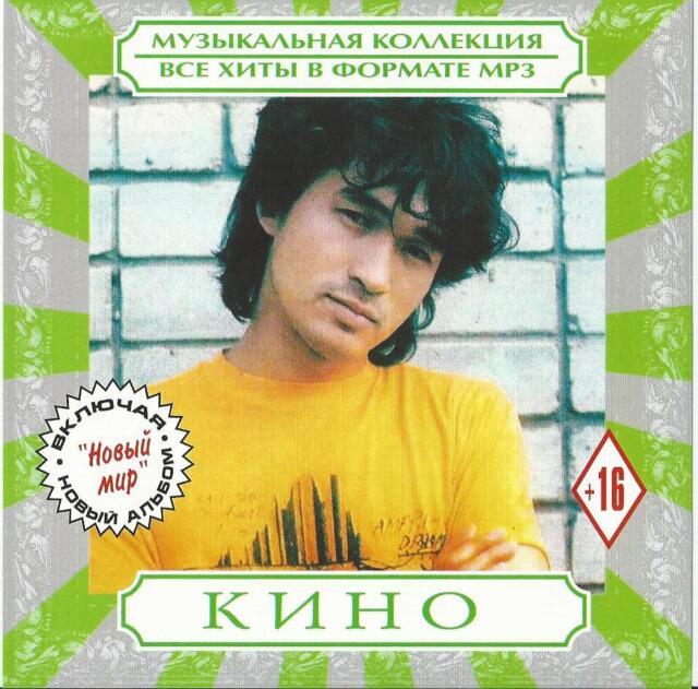 CD mp3 russisch gruppa KINO группа КИНО Виктор Цой VICTOR TSOY ZOJ ZOY VIKTOR