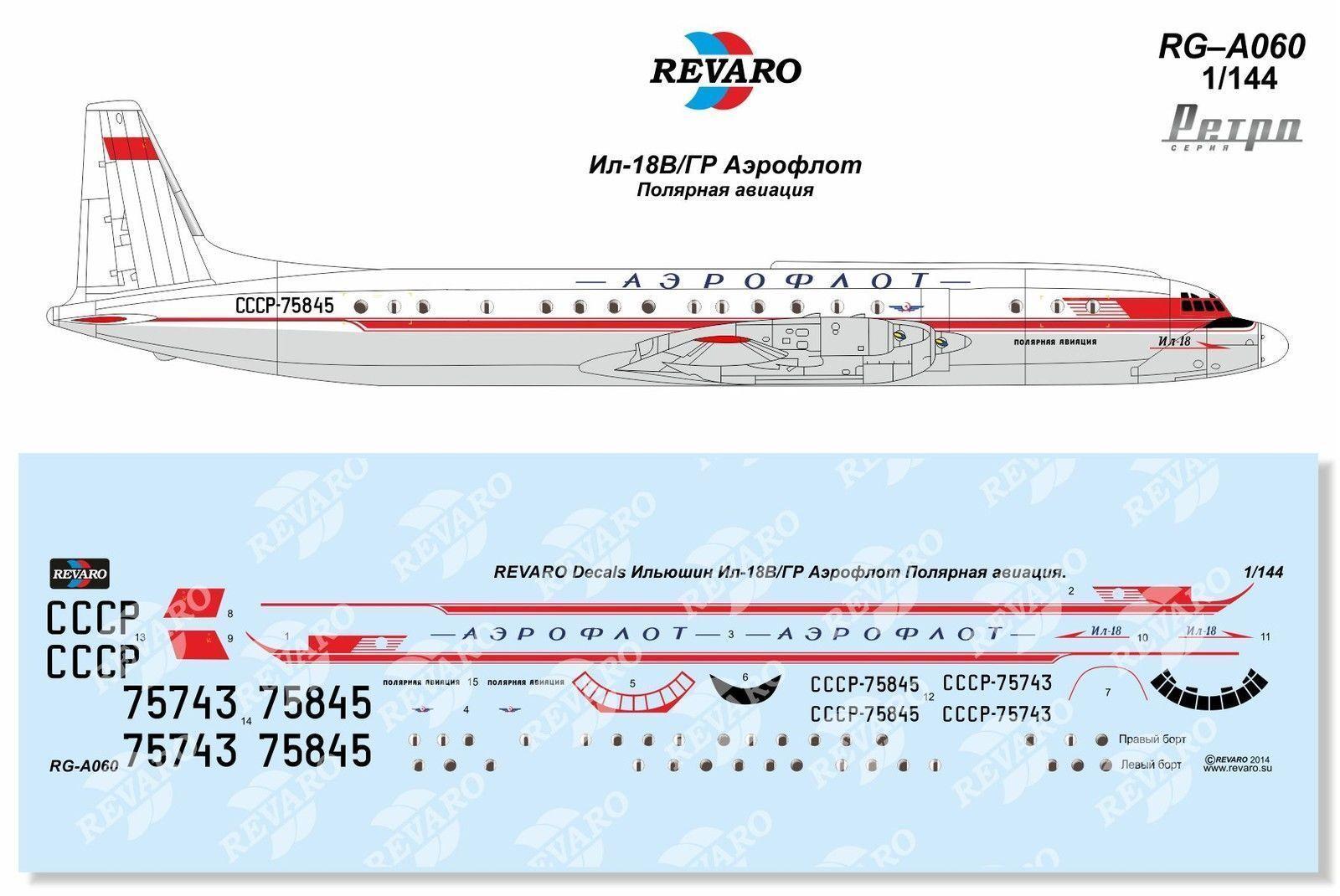 Revaro Decal IL-18W NVA DDR for Eastern Express model kit 1//144 Blue stripe