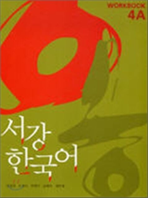 Sogang Korean 4A Workbook w/ CD Korean language Free Ship