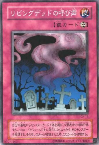 CA-12 N-Rare Japan Call of the Haunted Yu-Gi-Oh!
