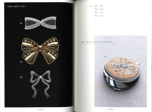 Embroidery Gold Works and Silver Works Japanese Craft Book