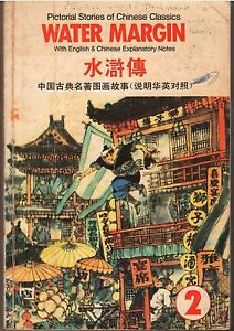 Water-Margin-Vol-2-Shi-Naian