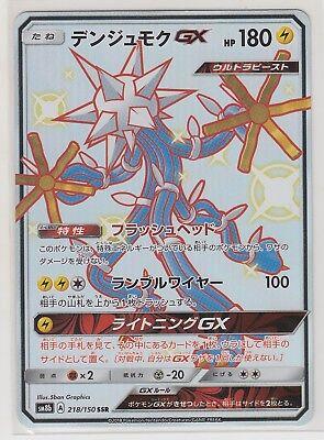 Shiny Xurkitree 174//150 SM8b S Pokemon card Japanese NM