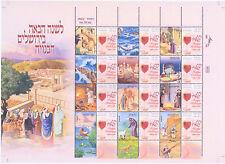 ISRAEL 2013 I.P.A PASSOVER NEXT YEAR IN BUILT JERUSALEM SHEET MNH