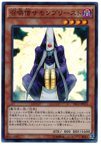 Summoner Monk Super Yugioh TRC1-JP013 Japanese