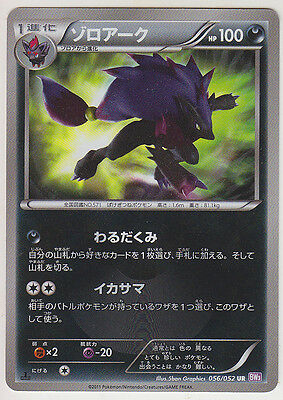 Pokemon Card BW Psycho Drive Zoroark Secret 056/052 UR BW3 1st Japanese