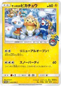 Pokemon-Card-Japanese-Sapporo-Pikachu-005-SM-P-PROMO-Near-Mint