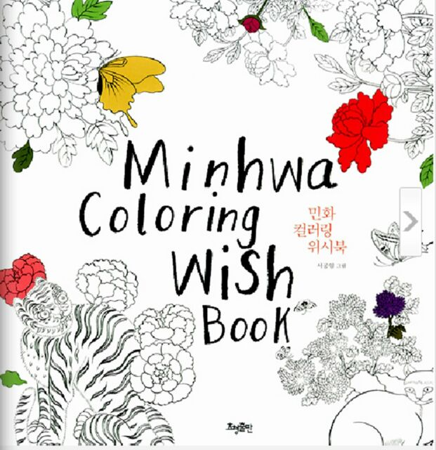 Minhwa Wish Coloring Book Korean Traditional Painting Art Therapy Anti Stress