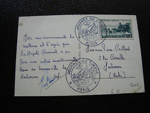 FRANCE-carte-postale-1er-jour-8-3-1952-journee-du-timbre-cy65-french